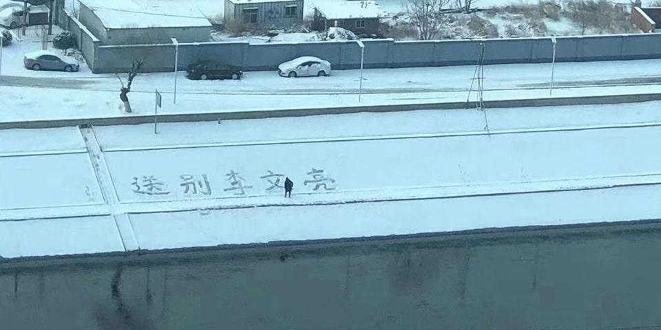 Nome do médico Li Wenliang escrito na neve por um desconhecido